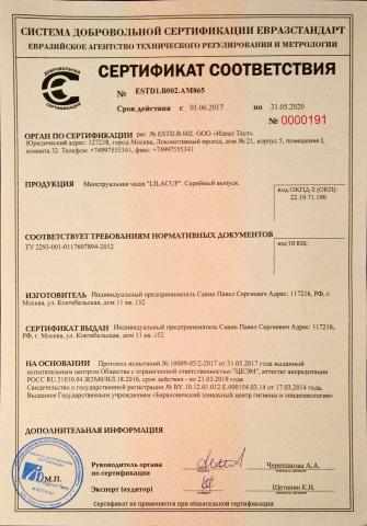 сертификат соответствия на менструальную чашу LilaCup